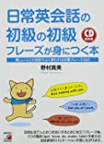 CD BOOK 日常英会話の初級の初級フレーズが身につく本 (アスカカルチャー)