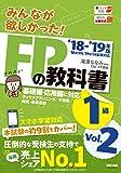 みんなが欲しかった! FPの教科書 1級 Vol.2 タックスプランニング/不動産/相続・事業承継 2018-2019年 (みんなが欲しかった! シリーズ)