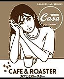 Casa BRUTUS特別編集 カフェとロースター