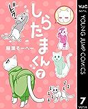 しらたまくん 7 (ヤングジャンプコミックスDIGITAL)