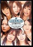 MAX GIRLS 完全撮り下し!イキまくり7人スペシャル [DVD]