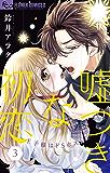 嘘つきな初恋~王子様はドSホスト~(3) (フラワーコミックスα)