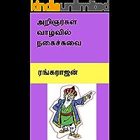 அறிஞர்கள் வாழ்வில் நகைச்சுவை - INTERESTING INCIDENTS IN FAMOUS PERSONALITIES LIFE: JOKES IN TAMIL - படிக்க சிரிக்க சிந்திக்க (Tamil Edition)