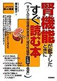 腎機能が低下したときにすぐ読む本 (しっかりわかる新しい医療)