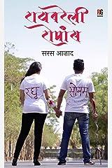 Raebareli Romance (Hindi Edition) Kindle Edition