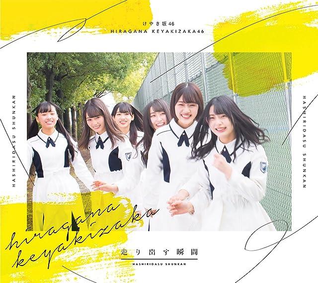 けやき坂46 1st Album『走り出す瞬間』