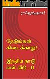 Thedungal Kidaikkathu And Inthiya Naadu En Veedu - II (Tamil Edition)