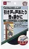 ニトムズ 戸あたり消音テープ 広幅 グレー 3mm×20mm×2m E028