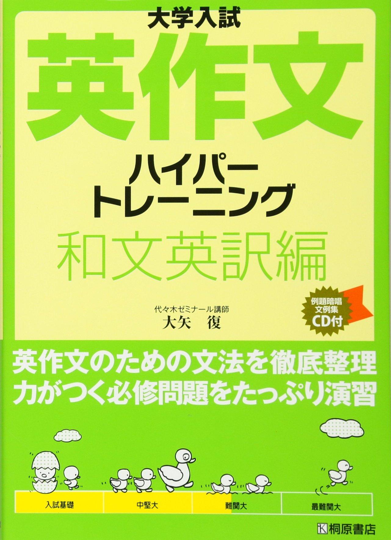英作文のおすすめ参考書・問題集『英作文ハイパートレーニング 和文英訳編』