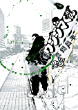 闇金ウシジマくん(23) (ビッグコミックス)