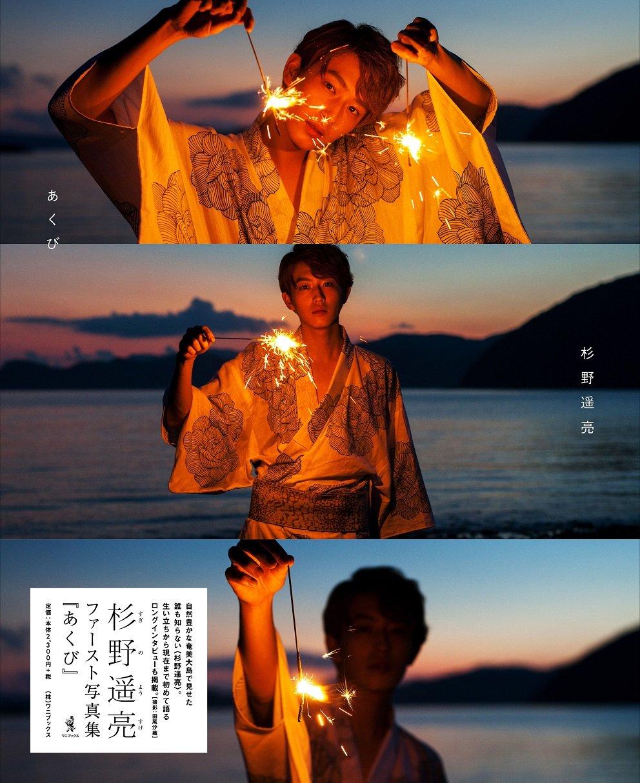 杉野遥亮 1st写真集 『あくび』 (発売日: 2018/3/30)