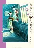 舞妓さんちのまかないさん (6) (少年サンデーコミックススペシャル)