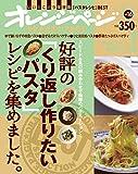 好評の「くり返し作りたいパスタ」レシピを集めました。 (ORANGE PAGE BOOKS 創刊25周年記念BESTムック v)