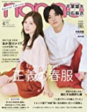 non・no(ノンノ) 2020年 04 月号 特別版 表紙: 千葉雄大&白石麻衣