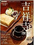 Hanako特別編集 吉祥寺BEST (マガジンハウスムック Hanako EXTRA ISSUE)
