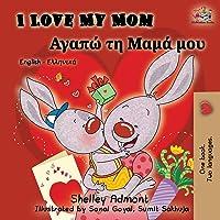 I Love My Mom: English Greek Bilingual Book