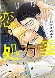 いけない恋の処方箋 (フルールコミックス)