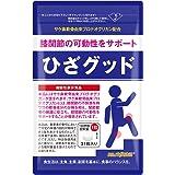 ひざグッド [ 関節サプリメント/DMJえがお生活] プロテオグリカン 軟骨成分配合 (機能性表示食品) 日本製 31日分