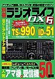 ラジオライフDX  vol.6 (三才ムック vol.606)