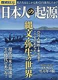 歴史REAL日本人の起源 (洋泉社MOOK 歴史REAL)