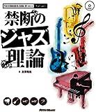 禁断のジャズ理論(CD付)