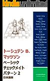 ベーシック・チェックメイト・パターン2(日本語版)
