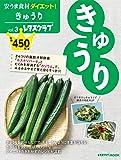 安うま食材ダイエット!vol.3 きゅうり (レタスクラブムック)