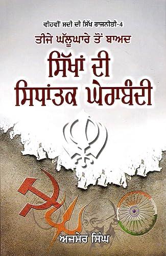 Teeje Ghallughare Ton Baad Sikhan Di Sidhantak Gherabandi