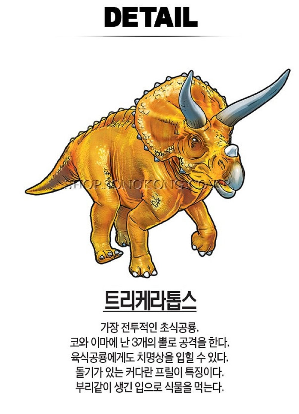 Dino Mecard Double Figure Set Triceratops and Tinysour Tricera