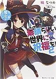 この素晴らしい世界に祝福を! (2) 中二病でも魔女がしたい! (角川スニーカー文庫)