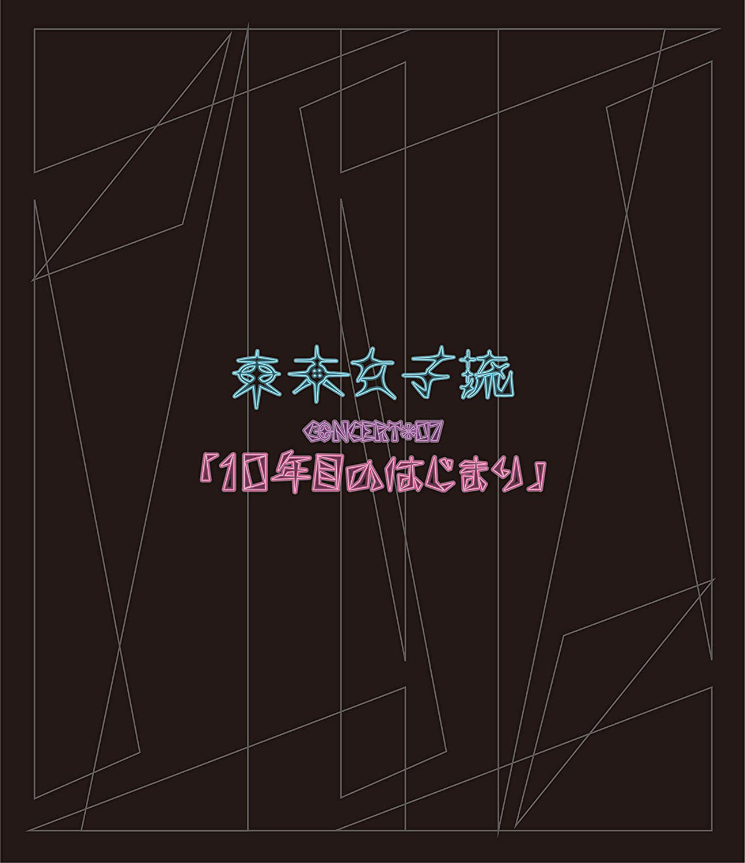 東京女子流 CONCERT*07「10年目のはじまり」(Blu-ray Disc)