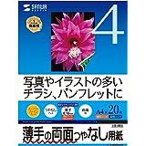 サンワサプライ インクジェット両面印刷紙・薄手 A4 JP-ERV4NA4N