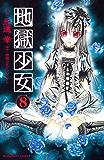 地獄少女(8) (なかよしコミックス)