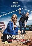 【Amazon.co.jp限定】検視法廷/美人検視官ジェーン シーズン2 DVD-BOX