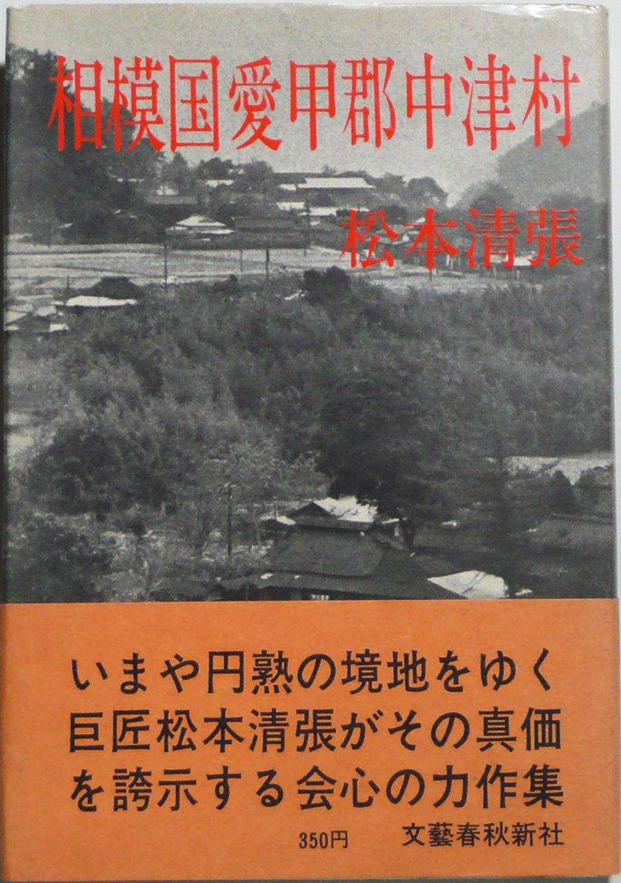 相模国愛甲郡中津村 (1964年) | ...