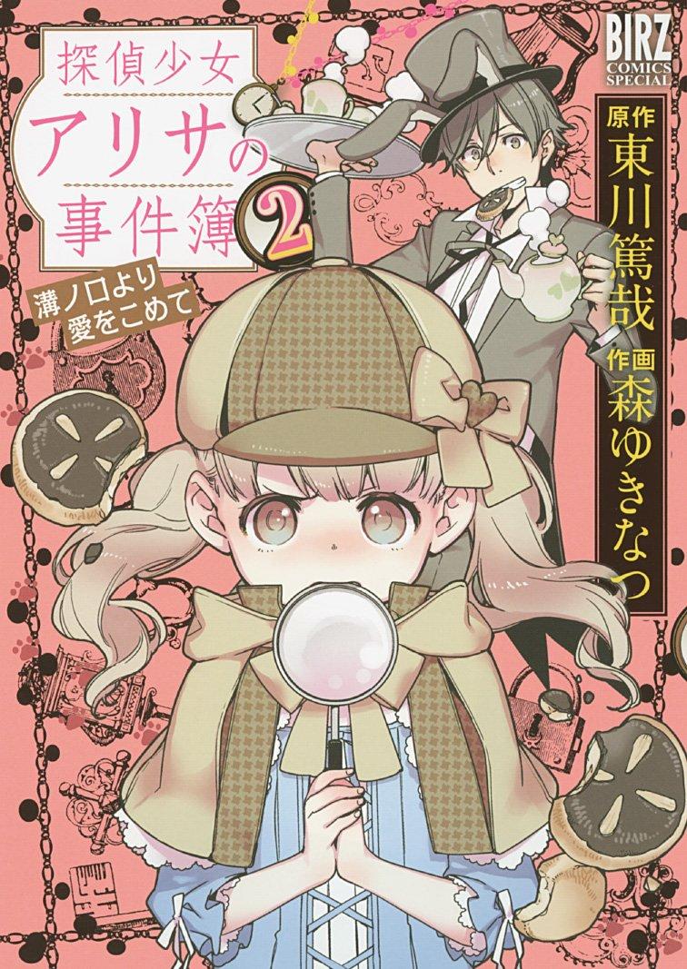 探偵少女アリサの事件簿 (2) 溝ノ口より愛をこめて