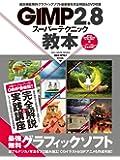 GIMP2.8 スーパーテクニック教本 (100%ムックシリーズ)