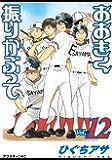 おおきく振りかぶって(12) (アフタヌーンコミックス)