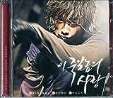 [CD]このろくでなしの愛 OST (KBS TV Series)