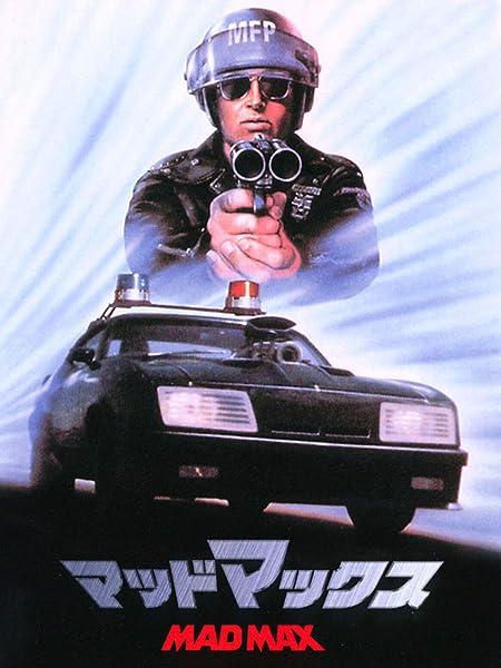 【映画感想】「マッドマックス Mad Max (1982)」 – イカれた奴らの大狂宴!伝説はここから始まった