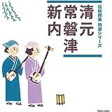 「伝統邦楽 特選シリーズ」 清元/常磐津/新内