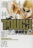 TOUGH 13 (ヤングジャンプコミックス)