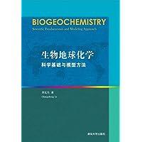 生物地球化学:科学基础与模型方法