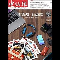 电脑报 周刊 2018年47期