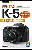 今すぐ使えるかんたんmini PENTAX K-5 基本&応用 撮影ガイド