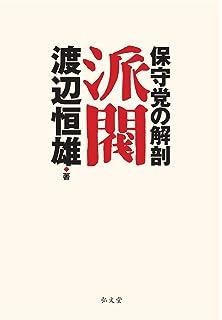 政治の密室―総理大臣への道 (196...