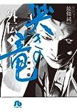 哭きの竜 外伝 3 (小学館文庫 のA 28)