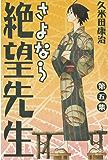 さよなら絶望先生(5) (週刊少年マガジンコミックス)