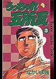 うっちゃれ五所瓦(3) (少年サンデーコミックス)