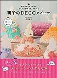 萌子のDECOスイーツ (夢のプリンセスケーキ おしゃれ❤ネイキッドケーキ)